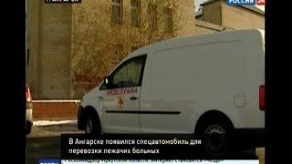 Спецавтомобиль для перевозки лежачих больных появился в Ангарске,