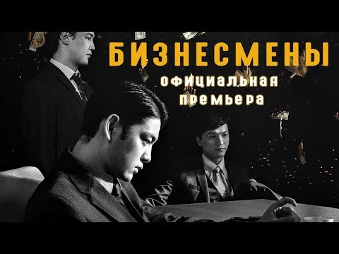 Фильм 'Бизнесмены' - ПРЕМЬЕРА ОФИЦИАЛЬНО! - Видео онлайн
