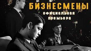 """Фильм """"Бизнесмены"""" - ПРЕМЬЕРА ОФИЦИАЛЬНО!"""