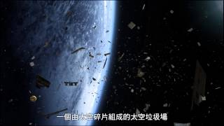 "3D OMNIMAX Show ""Space Junk 3D"" (人造災劫 3D) Trailer"