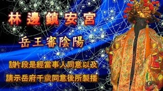 林邊鎮安宮岳王審陰陽 thumbnail