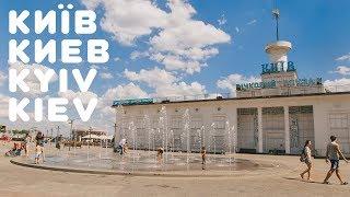 Киев 2018   Прогулка по городу   Киев днем