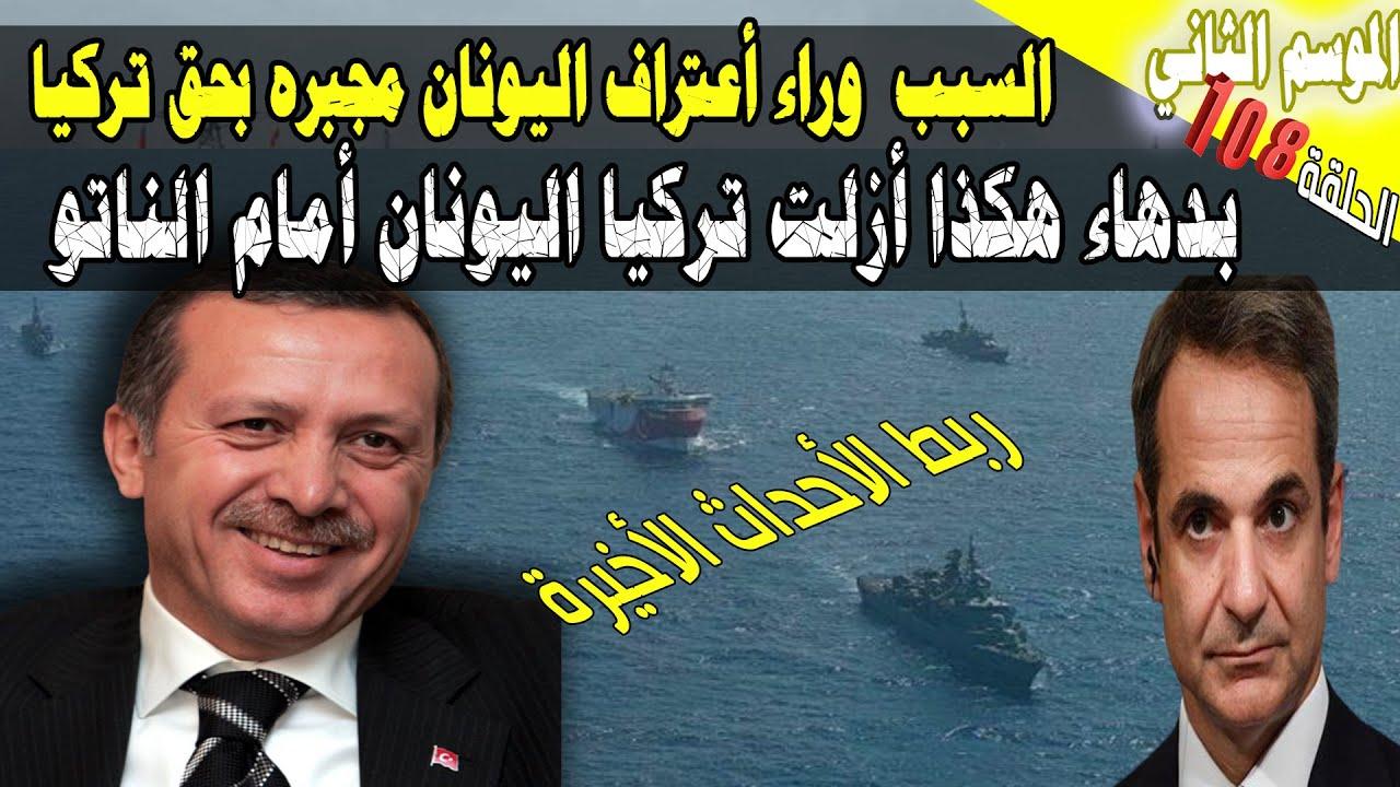 (108) اليونان تعترف مرغمة بحق تركيا و حيلة اليهود لحلب الامارات, الاسبوع في دقائق