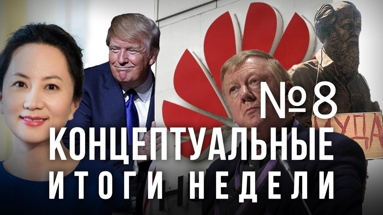 Почему арестовали директора Huawei, спор Лукашенко и Путина, Чубайс разбушевался, Солженицын - иуда