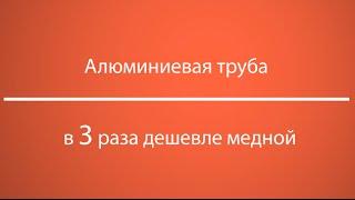 Алюминиевая труба для кондиционеров(, 2015-07-20T04:14:26.000Z)