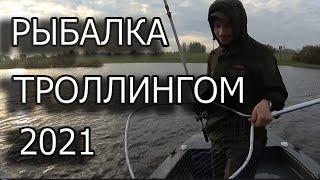 Рыбалка троллингом открытие сезона 2021 щука на 4 кг