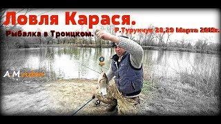 Ловля Карася. Рыбалка в Троицком. Р. Турунчук 28,29 Марта 2019г