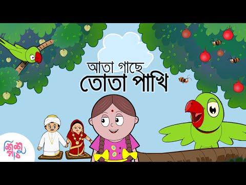 Ata Gachey Tota Pakhi | Bangali Rymes for Kids