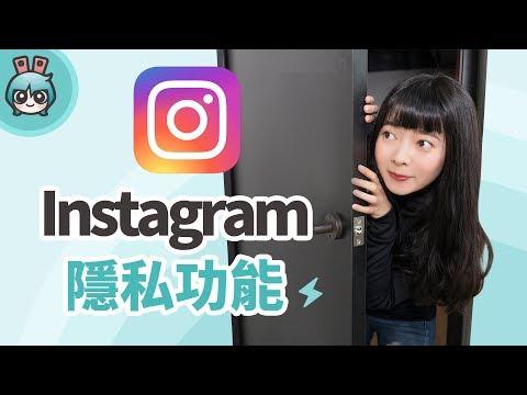 還你IG自主權! Instagram四種隱私小功能你會用嗎?
