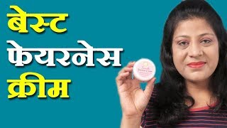 Best Fairness Cream For Girls and Boys - बेस्ट फेयरनेस क्रीम by Sonia Goyal