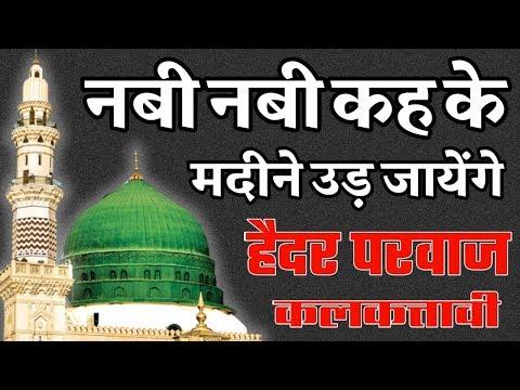 Ishq Ma Hum Panchhi Kehlayen Ge Haidar Parwaz Naat