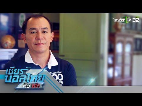 เชียร์บอลไทยกับซิโก้ | ย้อนรอยประวัติศาสตร์ลูกหนังไทย จากโค้ชวัง ธวัชชัย | 03-12-59 | 2/3
