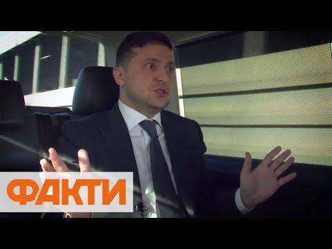 Откровенно: один из насыщенных рабочих дней Владимира Зеленского