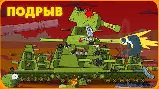 Яростный подрыв - Мультики про танки