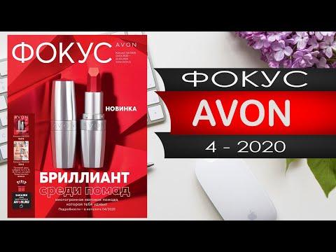 Видео обзор каталога ФОКУС ЭЙВОН 4 2020 Россия