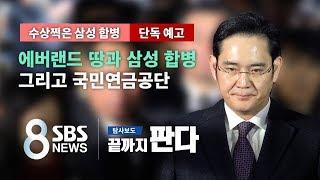 에버랜드 땅과 '수상쩍은' 삼성 합병 그리고 국민연금 / SBS / 끝까지 판다