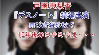 戸田恵梨香 『デスノート』続編出演 再び弥海砂役で 10年後のミサミサは...