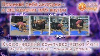Классический Комплекс Хатха йоги 47 мин практики средний уровень, Йога среднего уровня