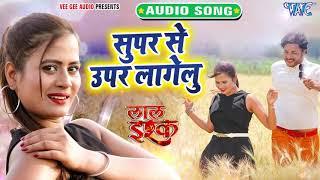 सुपर से उपर लागेलु | Mohan Rathore, Priyanka Singh | Super Se Uper Lagelu | Lal Ishq | Bhojpuri Song