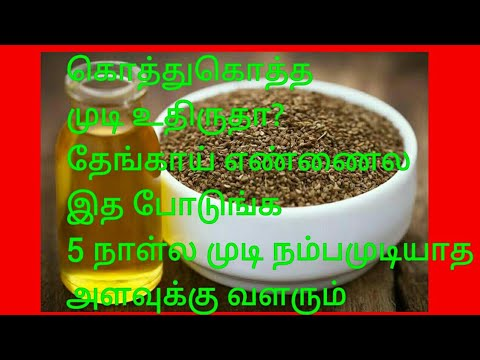 Magical Anti hair fall oil paati vaithiyam Tamil / முடி நீளமாக mudi adarthiyaga valara oil in tamil