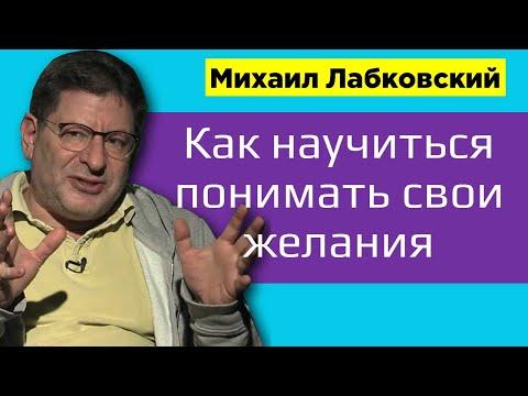 Михаил Лабковский Как научиться понимать свои желания