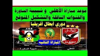 موعد مباراة الأهلي  و شبيبة الساورة بدوري أبطال أفريقيا والقنوات الناقلة والتشكيل المتوقع