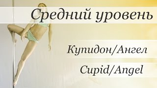 How to pole dance trick Cupid - Angel  - pole dance tutorial /Уроки pole dance - Купидон-Ангел(Видео уроки по танцу на пилоне от Валерии Поклонской Трюк: Cupid - Angel / Купидон-Ангел http://www.youtube.com/user/poledancerussia?..., 2015-08-21T06:48:22.000Z)
