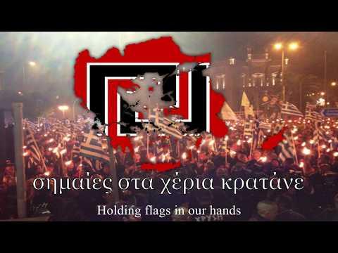 """Golden Dawn Marching Song: """"Χρυσαυγίτες στον δρόμο περνάνε"""" (Chrysafgites Street Crossing)"""