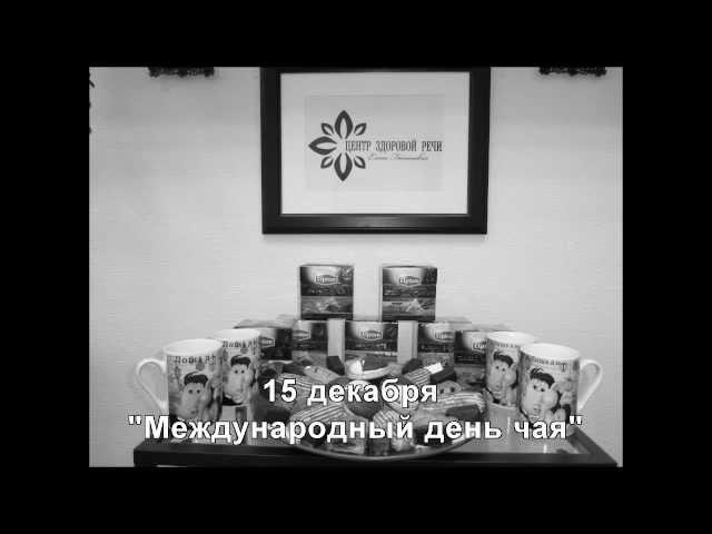 День чая в Центре Здоровой Речи
