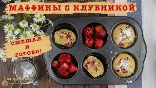 Маффины с клубникой - рецепт пошаговый от menu5min
