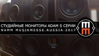 Студийные мониторы ADAM S серии - (NAMM Musikmesse Russia 2017)