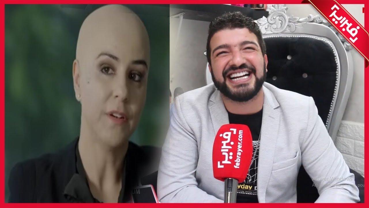 حمزة الفيلالي يخرج بتصريح ناري عن ظهور اقريو بلا شعر  - نشر قبل 3 ساعة