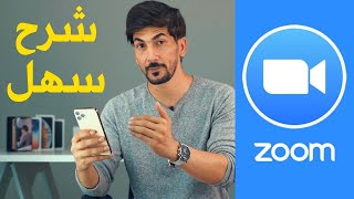 تطبيق زووم : شرح سهل لاشهر تطبيق للتعليم عن بعد والاجتماعات