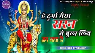 हे दुर्गा मैया शरण में बुला लिया - He durga maiya saran me bula liya dj - Dj Vikash Raja uttara 2020