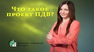 видео проект нормативов пдв