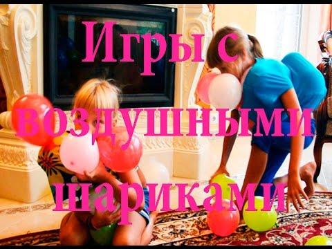 Детские игры с воздушными шариками, лопаем шары на скорость и др конкурсы.Kids games with baloons