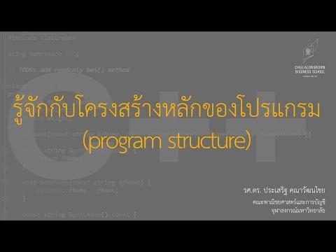 สอน C++: รู้จักกับโครงสร้างการทำงานของโปรแกรม (program structure)