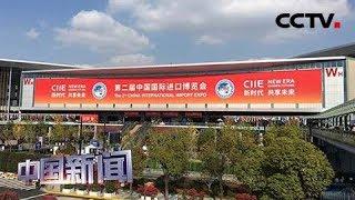 [中国新闻] 第二届进博会今天开幕  中国信守承诺推动更高水平对外开放 | CCTV中文国际