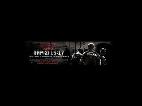ΑΝΑΧΩΡΗΣΗ ΓΙΑ ΠΑΡΙΣΙ 15:17 (THE 15:17 TO PARIS)  - TRAILER (GREEK SUBS)