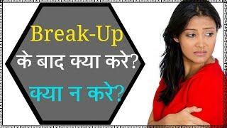 Break Up Ke Baad Kyaa Kare ?  ब्रेक-उप के बाद न करे गलतिया  