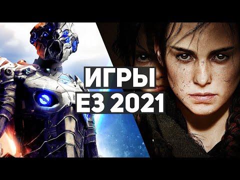 10 самых классных игр, анонсированных на E3 2021 - Видео онлайн