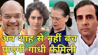 Amit Shah ने Gandhi family की सारी फाइलें खोली |  Congress | Rajiv Gandhi Foundation and Trust