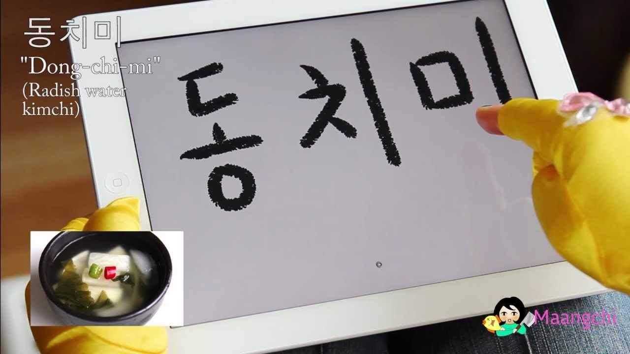 My new Korean vocabulary channel on YouTube - Maangchi com