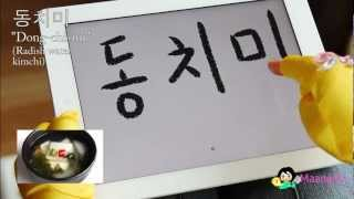 Korean vocabulary: dongchimi (동치미)