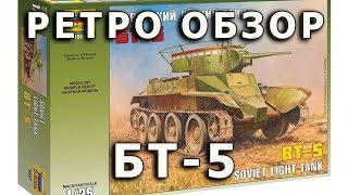 ретро обзор модели танка БТ-5 в масштабе 1/35 от Звезды (Zvezda BT-5 Retro Review, 1:35, in Russian)