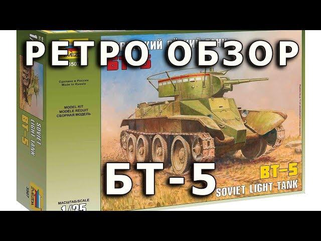 Обзор советского лёгкого танка БТ-5 - Звезда 1:35 3507