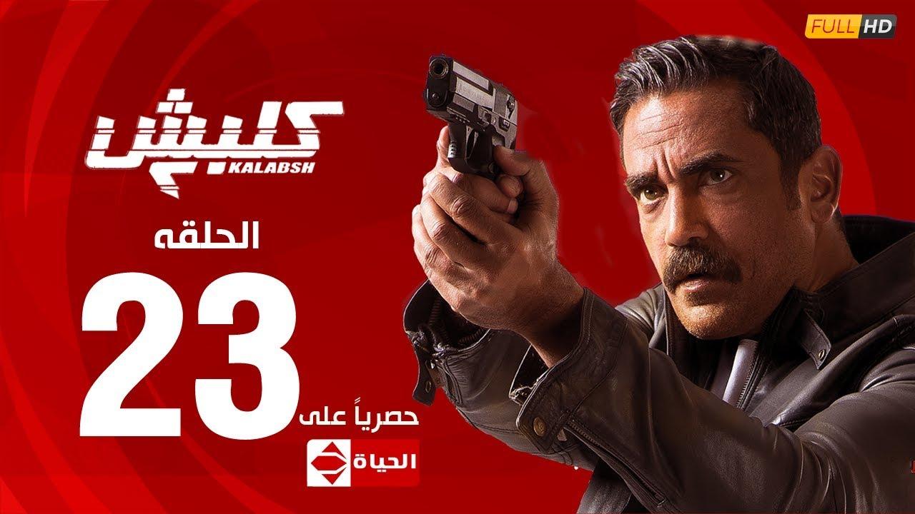 مسلسل كلبش | الجزء الثاني – الحلقة الثالثة والعشرون (٢٣) | (Kalabash2 Series (EP23
