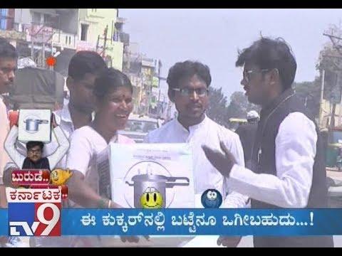 `Burude Burude`: Cooker Chandrappa, 1 Vote 1 Cooker Comedy Program,