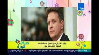 وزارة النقل الروسية: نعمل على استئناف الرحلات الجوية إلى مصر