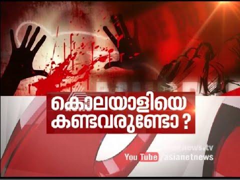 Jisha Murder case  ,Police Release Sketch of Suspect News Hour Debate   4 May 2016